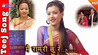 mai ramri chhu re म र म र छ र nepali teej song by shila ale