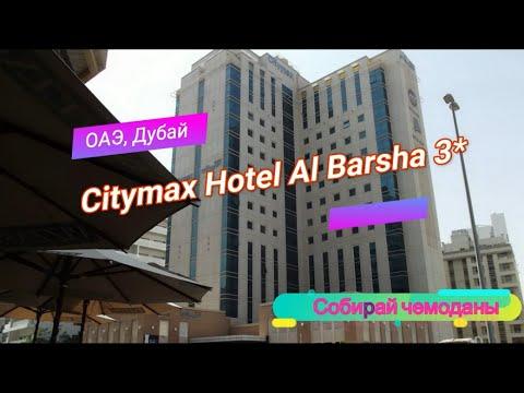 Отзыв об отеле Citymax Hotel Al Barsha 3* (ОАЭ, Дубай)