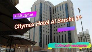 Отзыв об отеле Citymax Hotel Al Barsha 3 ОАЭ Дубай