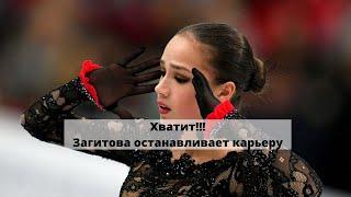 Алина Загитова останавливает карьеру