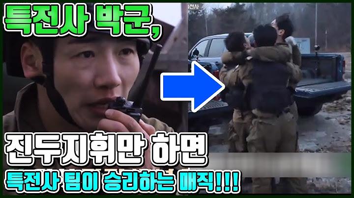 【ENG】특전사 박군, 강철부대 최고의 리더!! 지휘했다하면 특전사 팀 승리?! 지략가 박갈량!!! Park Gun 돌곰별곰TV