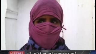 Dalit Woman Raped By An Old Man At Jhunjhunu : Rajasthan News