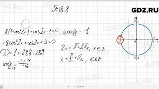 № 18.8- Алгебра 10-11 класс Мордкович