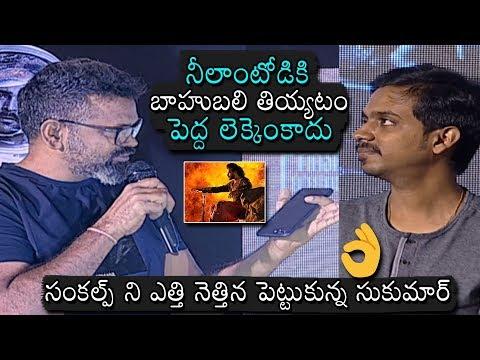 Directer Sukumar praises Sankalp Reddy's Talent | Antariksham 9000 KMPH Movie Trailer Launch | DC