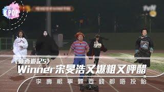 【新西遊記5】Winner 宋旻浩又爆粗又呷醋 李壽根寧願要錢都唔投胎 │ 01娛樂