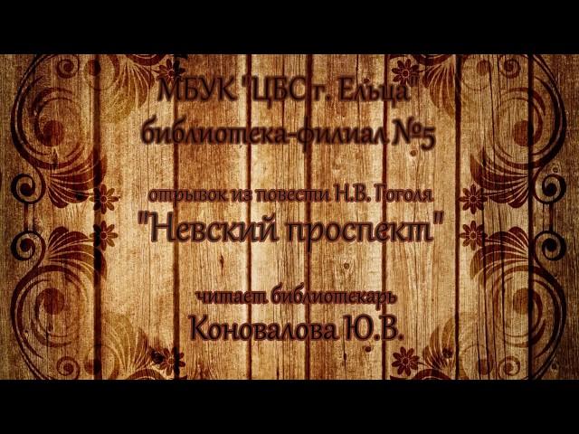Изображение предпросмотра прочтения – ЮлияКоновалова читает отрывок изпроизведения «Невский проспект» Н.В.Гоголя