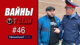 Подборка вайнов SekaVines / Выпуск №46