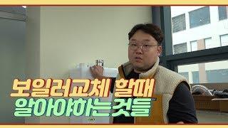 보일러교체 A to Z 아는것이 힘이다!!! feat.…