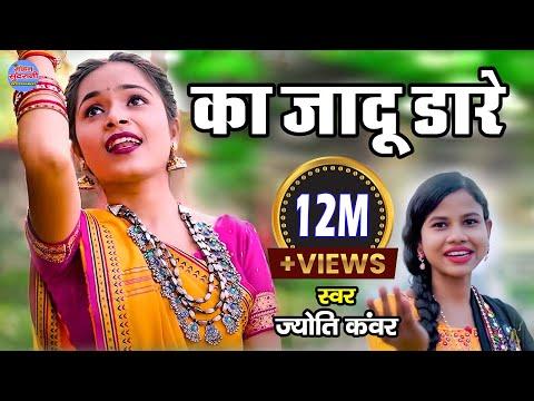 Ka Jaadu Dare - Ft. Jyoti Kanwar - CG Video Song - HD.