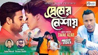 Premer Neshay | প্রেমের নেশায় | Smak Azad | Sanayee Mahbob | Anan Khan | Rain Music official Video