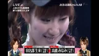 田名部生来vs高橋みなみ AKB48じゃんけん大会2012.