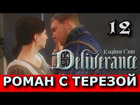 Kingdom Come: Deliverance. Прохождение. Часть 12. Как научиться читать и  соблазнить Терезу.