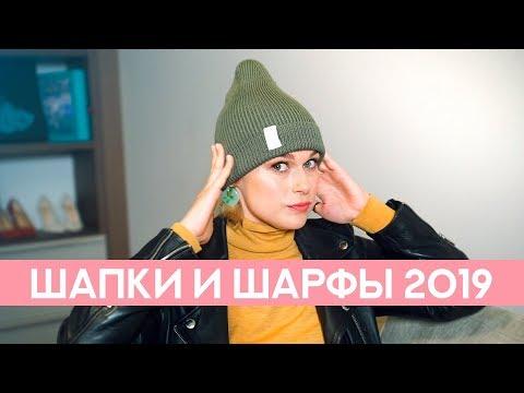 ТРЕНДЫ ЗИМНИХ АКСЕССУАРОВ 2019-2020