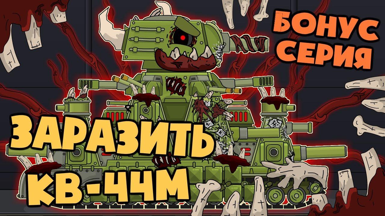 Бонусная серия : Паразит заражает КВ-44М ? - Мультики про танки
