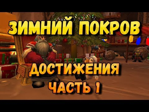 Зимний покров гайд по достижениям (часть 1) - Игровое событие World of Warcraft