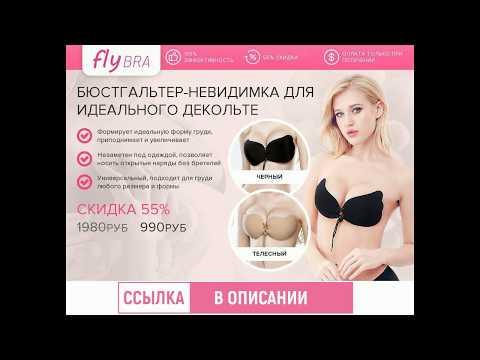 fly bra original отзывы