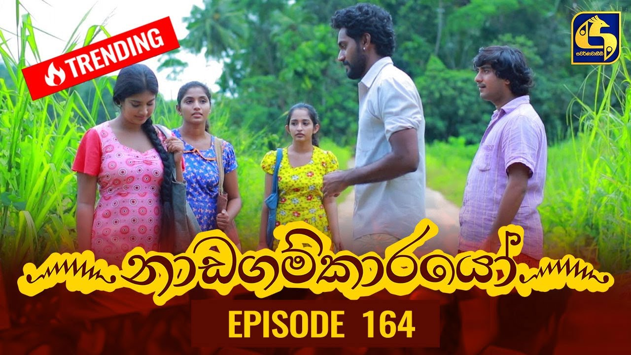 Download Nadagamkarayo Episode 164 || ''නාඩගම්කාරයෝ'' || 06th September 2021