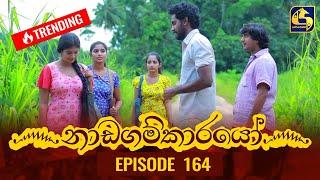 Nadagamkarayo Episode 164 || ''නාඩගම්කාරයෝ'' || 06th September 2021 Thumbnail