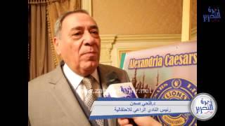 حفل تدشين نادي ليونز الإسكندرية «سيزارز»