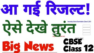 Cbse Class 12 Result2021 Announced | ऐसे देखे तुरंत रिजल्ट