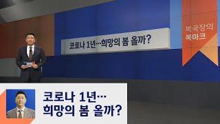 [복마크] 코로나 1년…희망의 봄 올까? / JTBC 정치부회의