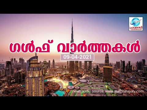 ഗൾഫ് വാർത്തകൾ | 09-04-2021 | Gulf News Malayalam |OMAN |QATAR| SAUDI| UAE| KUWAIT| BAHRAIN