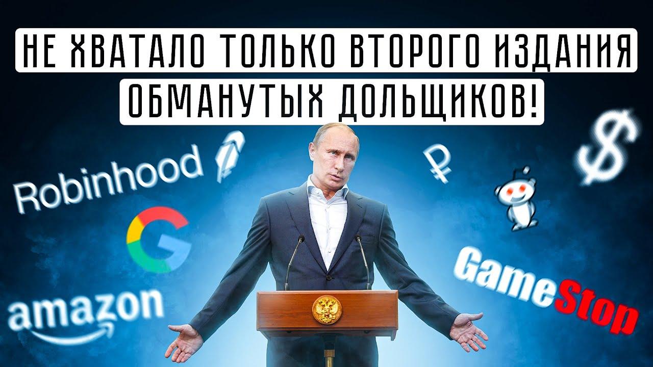 Обвал GameStop, Путин призвал защитить инвесторов, укрепление рубля, Нефть $59 / Итоги Недели 05.02