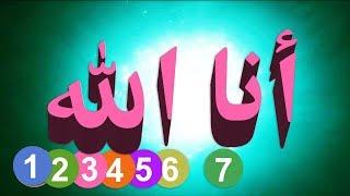 أنا الله I am Allah - 1-7