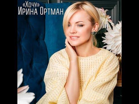 Ирина Ортман / ХОЧУ / Премьера Песни