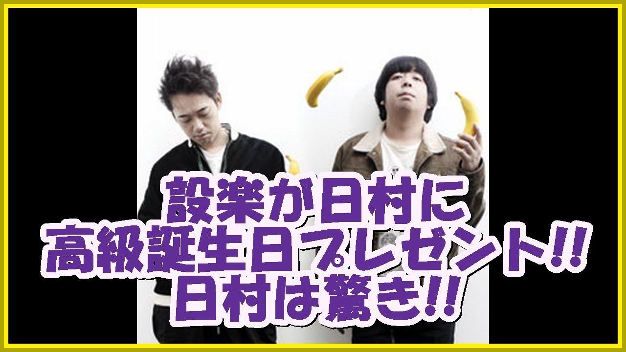 バナナマンの面白フリートーク【設楽が日村に高級誕生日プレゼント!!日村は驚き!!】
