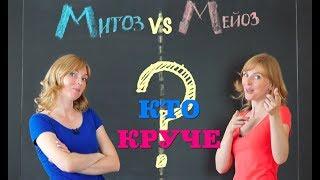 Биология| Митоз или Мейоз - кто круче?