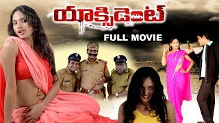 Accident Telugu Full Movie | Latest Telugu Full Movies 2019 | TVNXT ...