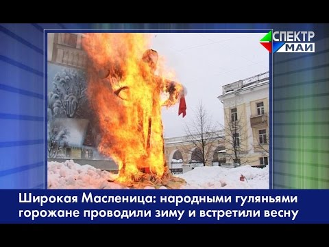 Широкая Масленица: народными гуляньями горожане проводили зиму и встретили весну