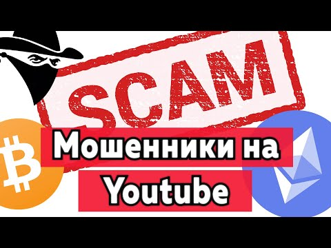 Реклама фальшивого крипто-кошелька на Youtube