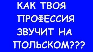 Урок польского Тема: ПРОФЕССИИ   (ЧАСТЬ 1)