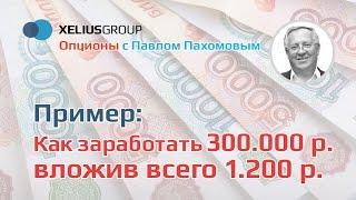 Опционы - пример, как заработать 300 000 р., вложив всего 1200р.