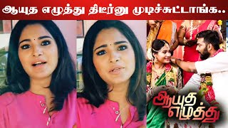 Ayutha Ezhuthu Serial நிறுத்த என்ன காரணம்? – Sharanya Turadi Emotional Speech | Vijay TV