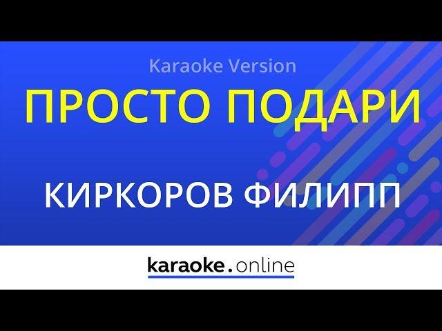 Просто подари - Филипп Киркоров (Karaoke version)