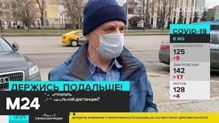 В столице начали штрафовать за нарушение соцдистанции - Москва 24
