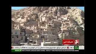 Iran Palangan village, Kurdistan province روستاي پالنگان استان كردستان ايران