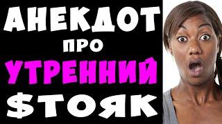 АНЕКДОТ про Утренний Стояк и Рыбалку Самые Смешные Свежие Анекдоты
