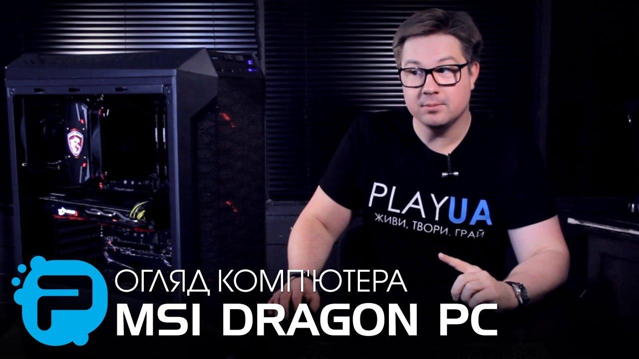 Огляд комп'ютера MSI Dragon PC від PlayUA