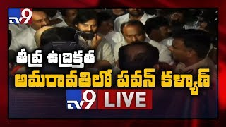 JanaSena Chief Pawan Kalyan Protest on AP Capital Issue LIVE  || Mangalagiri