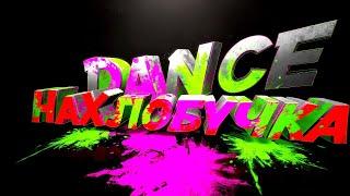 обучение танцам. видео уроки танцев. как научиться танцевать