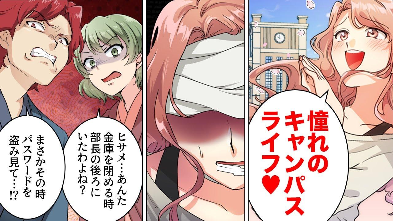 【漫画】見た目のせいで憧れのキャンパスライフが台無しに...