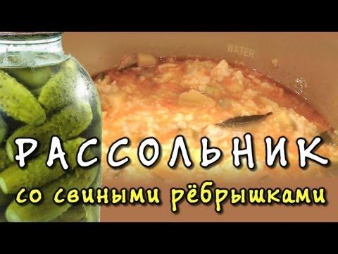 Рассольник в мультиварке с рисом пошаговый рецепт с фото