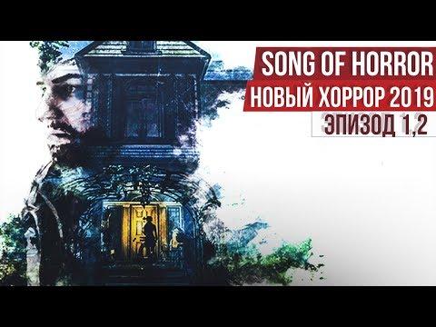 ИГРА SONG OF HORROR - НОВАЯ СТРАШИЛОЧКА НА ХЭЛЛОУИН | ХОРРОР СТРИМ