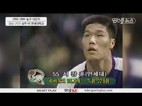 【KBL Classic】 1993-94 Basketball Festival - Seo Janghoon and Lee Sangmin's team play