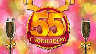 Слайд шоу на день рождения юбилей 55 лет