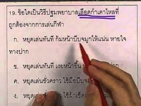 ข้อสอบO-NET ป.6 ปี2552 : สุขศึกษาและพลศึกษา ข้อ19